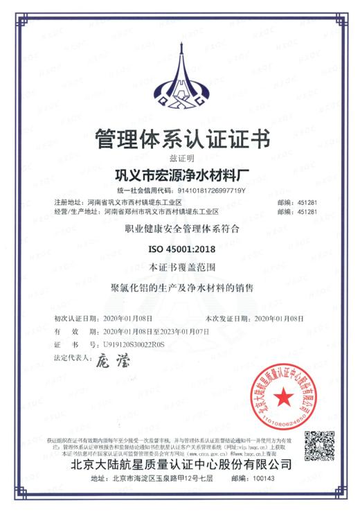 职业健康安全管理证书中文版