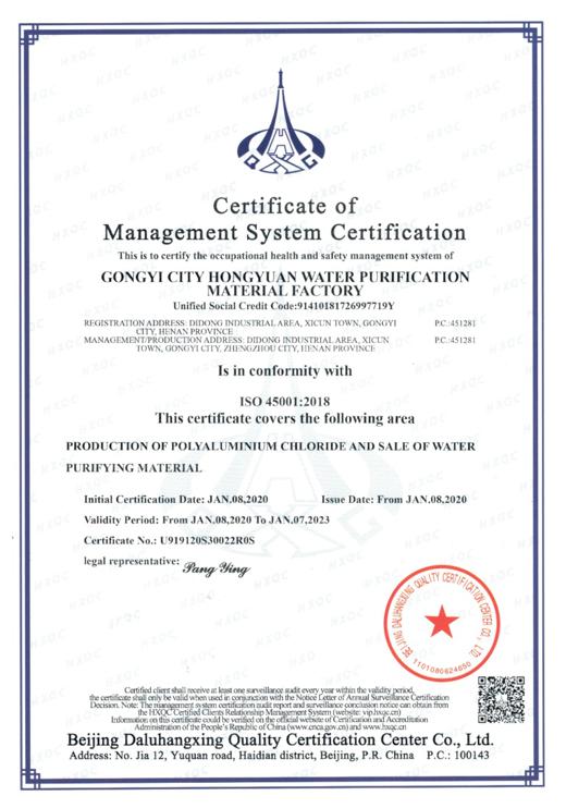 职业健康安全管理证书英文版